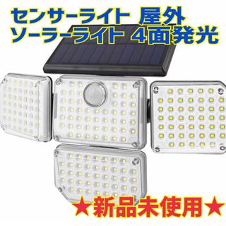 【新品】センサーライト 屋外 ソーラーライト 4面発光 人感セン...