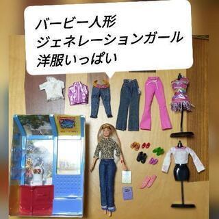 【閲覧御礼値下げします!】バービー人形 ジェネレーションガール ...