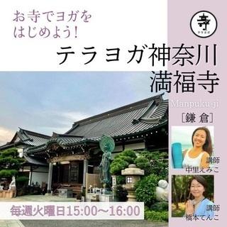 鎌倉ヨガ教室 テラヨガ満福寺