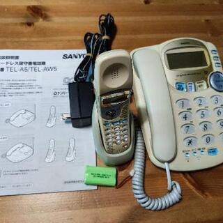 SANYOコードレス留守番電話機