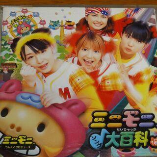 Minimoni  Song Daihyakka Vol.1 M...