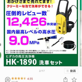 急募【高圧洗浄機】ヒダカ 洗車セット【開封通電済】