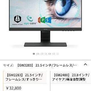 【ネット決済・配送可】BENQ GW2283 モニターアーム セ...
