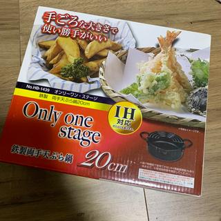 【新品】鉄製両手天ぷら鍋 20cm