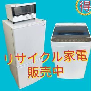 生活家電が一気に格安でそろいます(❁´◡`❁) リサイクル家電セ...