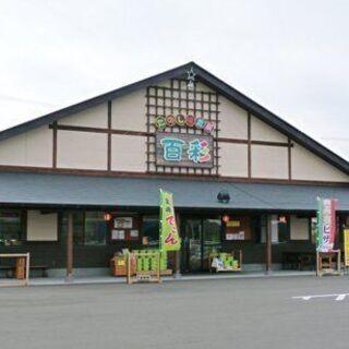 『 百 彩 』 お食事と物産品販売のお店です。