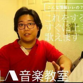 名古屋・小牧・春日井 ボイストレーニング/ピアノ/音楽教室