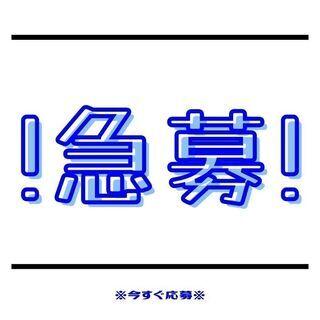 【増員募集中☆即日勤務OK】カンタン軽作業!未経験歓迎◎日払い制...