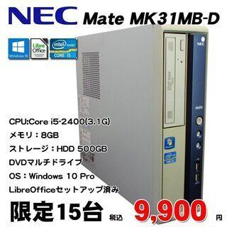第2世代Corei5搭載 ★ NEC Mate MK31M…