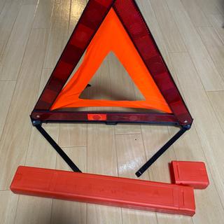 三角停止板 新品未使用