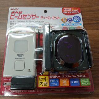 【ネット決済】【未使用】赤外線ビームセンサーチャイムセット RE...