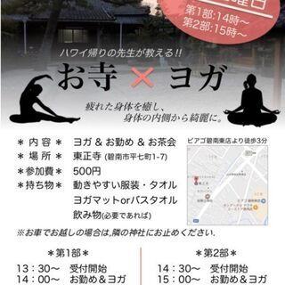 【碧南お寺ヨガ教室】11月6日(土)ワンコインヨガ