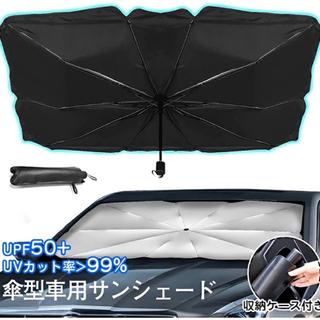日除け折畳み傘 車用サンシェード 傘型 車用パラソル フロントシ...