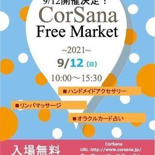 9月12日岡崎図書館りぶら301会議室イベント開催