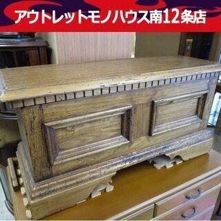 旧家 蔵出し 木製 収納付ベンチ レトロ ヴィンテージ 札幌市 ...