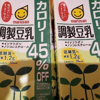【常温】豆乳1ℓ×2本【11月14日賞味期限】♪*゚