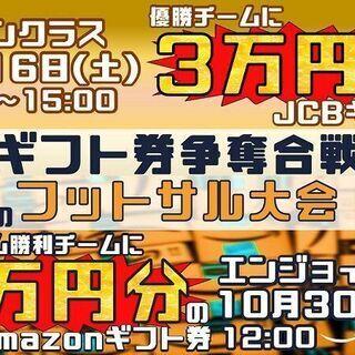 秋のギフト券争奪合戦フットサル大会 ~JCBギフト券&amazo...