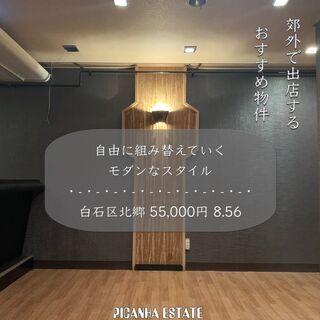 🙋♂️【郊外に出店される方必見】白石区北郷3条・スナック・BA...