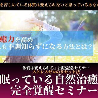9/16 13:30~15:00『体質改善は変えられる』出版記念...