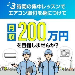 【未経験歓迎】エアコン取付工事を身につけてあなたも月収20…