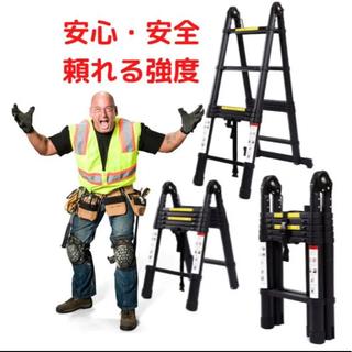 希少色【黒】伸縮ハシゴ脚立兼用 最長3.8m耐荷重150k…