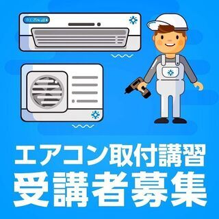 【毎日開催】初心者向け・エアコン取付講習会 受講者募集中!…