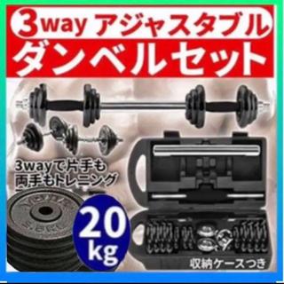 再入荷ダンベル 20kg 筋トレ 器具 鉄アレイ トレーニ…