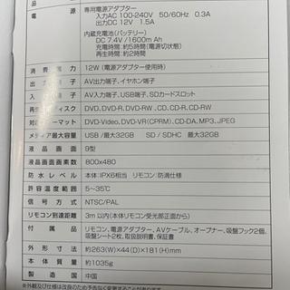 バスモニ(防水DVDプレーヤー) − 東京都