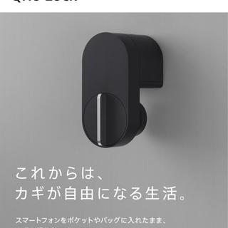 【キュリオロック】Qrio Lock 鍵 IoT鍵 ハンズフリー...