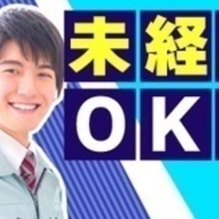 【未経験者歓迎】めっき加工作業員/年間休日120日/未経験OK/...