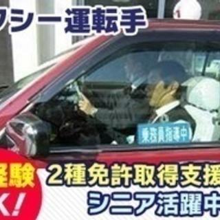 【ミドル・40代・50代活躍中】タクシー運転手/ドライバー/月収...