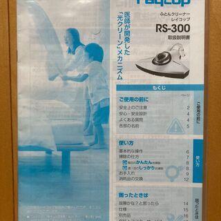 raycop 布団掃除機 - 静岡市