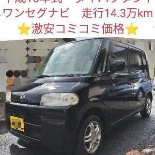 【販売終了】🉐車検満タン⭐激安人気のタント黒⭐ナビ走行中T…