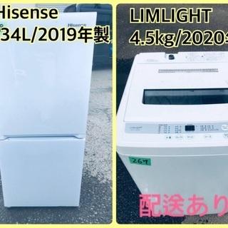 ⭐️2019年製⭐️ 限界価格挑戦!!新生活家電♬♬冷蔵庫/洗濯...