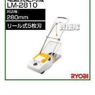 新品サッチング・刃 中古電動芝刈り機