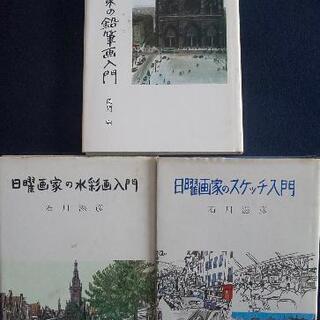 日曜画家入門書籍 3冊まとめて