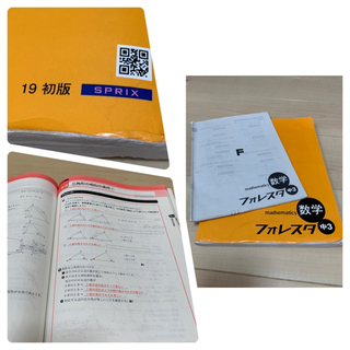 ★高校受験の中学3年生用 参考書「塾で購入品」限定品