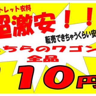 アウトレット衣料 110円大特価
