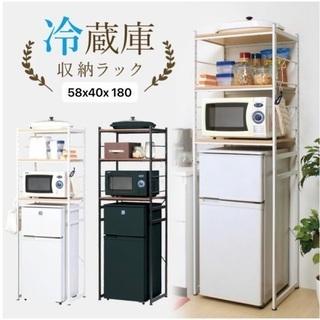 冷蔵庫ラック キッチンラック