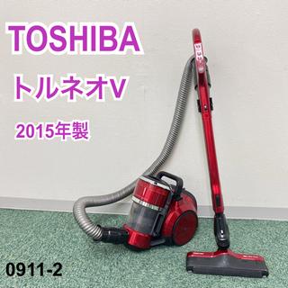 【ご来店限定】*東芝 サイクロン式掃除機 トルネオV 2015年...