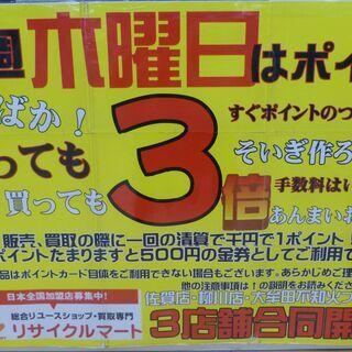 リサイクルマート佐賀店  毎週木曜日はお得です!!