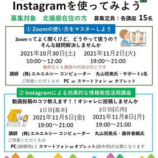 【zoomオンライン開催】zoom、Instagramを使ってみよう