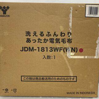 【引取限定】山善 JDM-1813WF(WN) 洗えるふんわりあ...