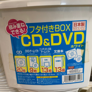 【全部で108個】4個で100円‼️蓋付きケース 🌈 しげん屋 - 生活雑貨