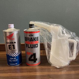 ブレーキフルード、エンジンオイル、オイルジョッキ セット
