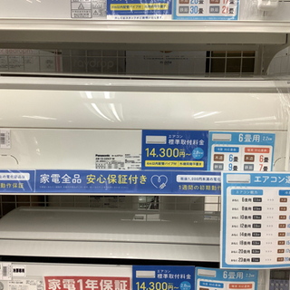 【店頭販売のみ】Panasonicの壁掛けエアコン『CS-225...