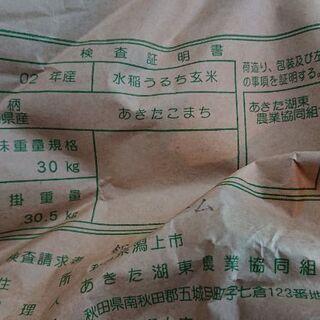 【ネット決済】令和2年産あきたこまち玄米30㎏(未開封)を売ります。