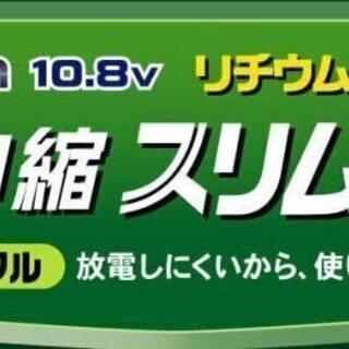 【中古品】ムサシ 【リチウムイオン10.8V充電式シリーズ…