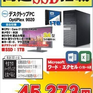 すぐに使える!大容量ゲーミングパソコンセット No.001