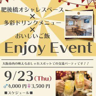 9月23日 肥後橋にてEnjoy Event